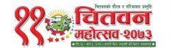 11th Chitwan Mahotsav to begin from Monday